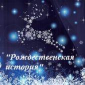 """Новогодний корпоративный квест """"Рождественская история"""""""