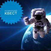 Космический квест для детей
