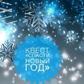 """Новогодний квест для детей """"Спасти Новый год"""""""