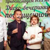 Диско-вечеринка для детей